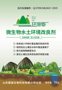 环源泰-水土环境改良剂